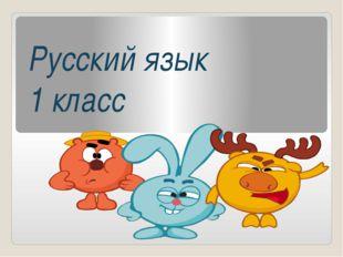 Русский язык 1 класс