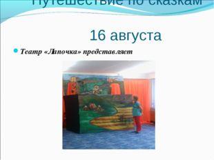 Путешествие по сказкам 16 августа Театр «Лапочка» представляет