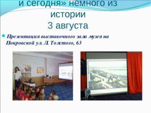 «Симбирск-Ульяновск, вчера и сегодня» немного из истории 3 августа Презентаци