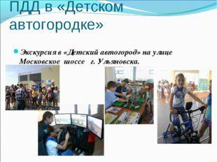 ПДД в «Детском автогородке» Экскурсия в «Детский автогород» на улице Московск
