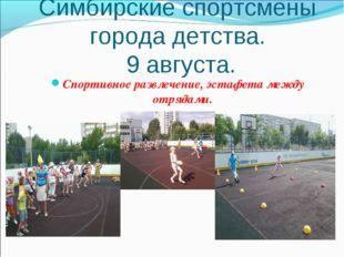 Симбирские спортсмены города детства. 9 августа. Спортивное развлечение, эста