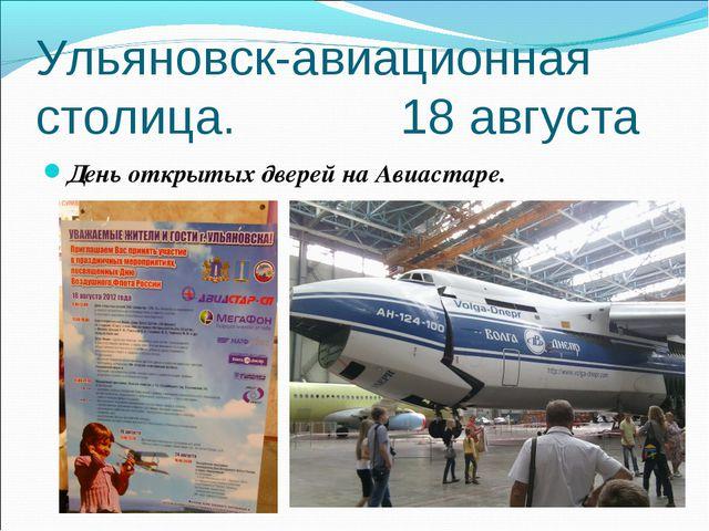 Ульяновск-авиационная столица. 18 августа День открытых дверей на Авиастаре.