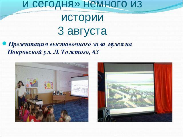 «Симбирск-Ульяновск, вчера и сегодня» немного из истории 3 августа Презентаци...