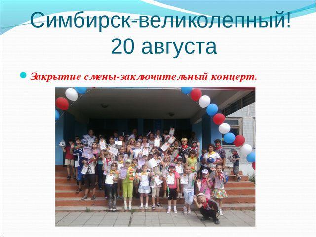Симбирск-великолепный! 20 августа Закрытие смены-заключительный концерт.