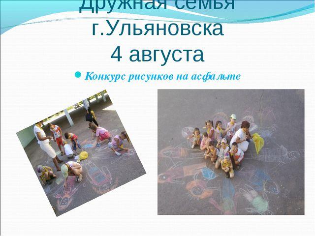 Дружная семья г.Ульяновска 4 августа Конкурс рисунков на асфальте