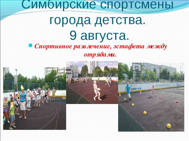 Симбирские спортсмены города детства. 9 августа. Спортивное развлечение, эста...