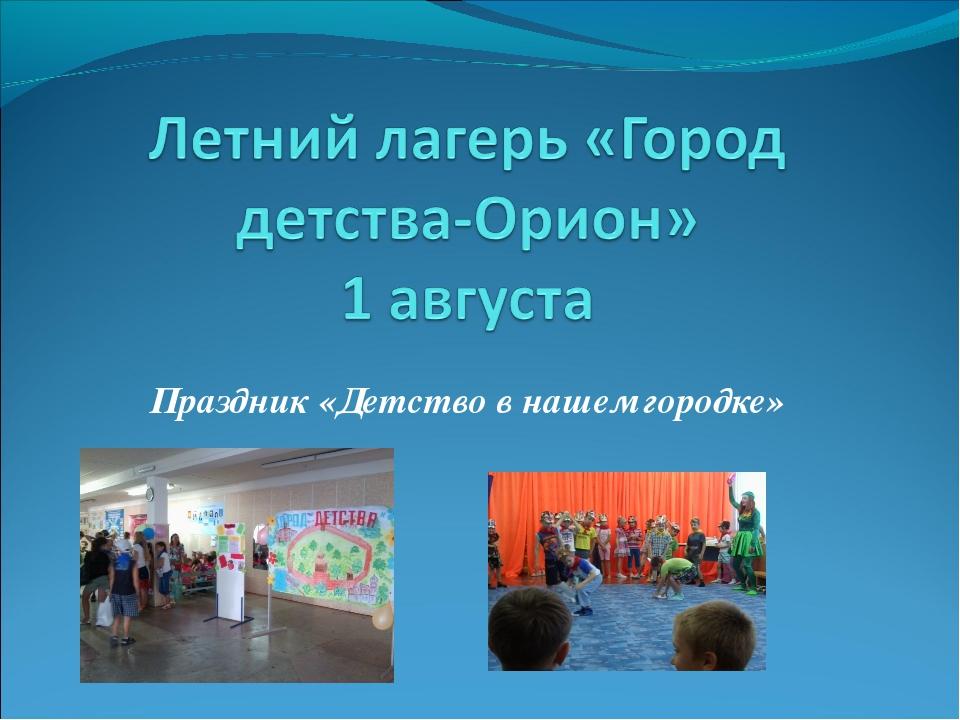Праздник «Детство в нашем городке»