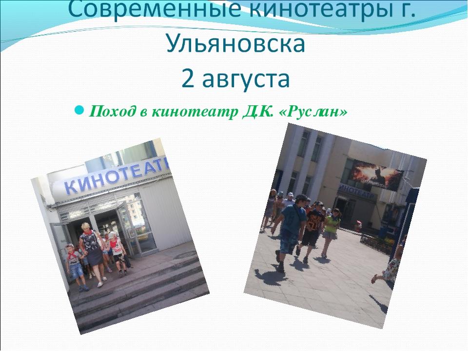 Поход в кинотеатр Д.К. «Руслан»