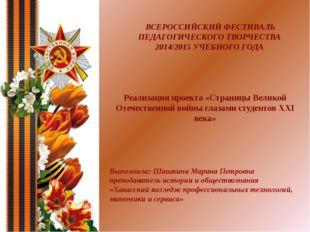ВСЕРОССИЙСКИЙ ФЕСТИВАЛЬ ПЕДАГОГИЧЕСКОГО ТВОРЧЕСТВА 2014/2015 УЧЕБНОГО ГОДА