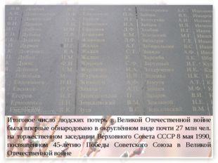 Итоговое число людских потерь в Великой Отечественной войне была впервые обна