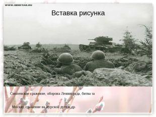 Смоленское сражение, оборона Ленинграда, битва за Смоленское сражение, оборо
