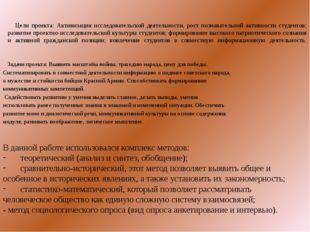 Цели проекта: Активизация исследовательской деятельности, рост познавательной