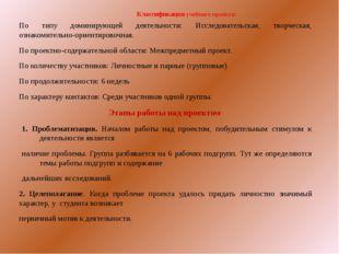 Классификация учебного проекта:  По типу доминирующей деятельности: Исследов