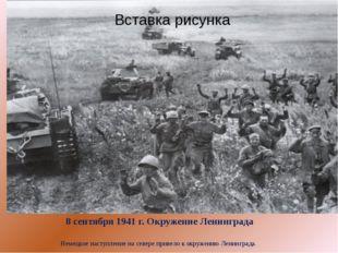 8 сентября 1941 г. Окружение Ленинграда Немецкое наступление на севере приве