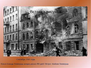 Сентябрь 1941 года. Начало блокады Ленинграда, которая длилась 900 дней. Обс