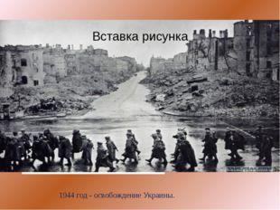 1944 год - освобождение Украины.