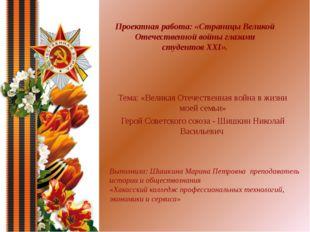 Тема: «Великая Отечественная война в жизни моей семьи» Герой Советского союз