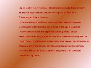 Герой Советского Союза – Шишкин Николай Васильевич  является родственником м