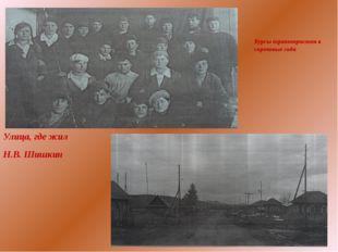 Курсы трактористов в сороковые года Улица, где жил  Н.В. Шишкин