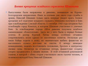Боевое крещение младшего сержанта Шишкина Выпускники были направлены в дивиз