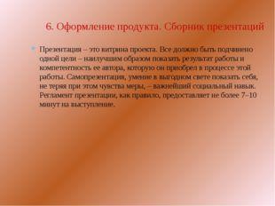 6. Оформление продукта. Сборник презентаций Презентация – это витрина проект