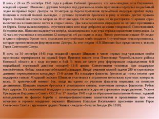 В ночь с 24 на 25 сентября 1943 года в районе Рыбачий промысел, что юго-запад
