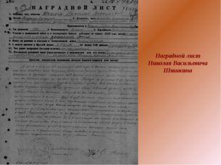 Наградной лист Николая Васильевича Шишкина