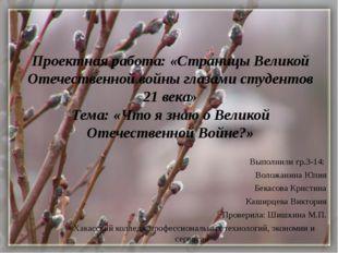 Проектная работа: «Страницы Великой Отечественной войны глазами студентов 21
