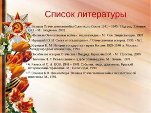 Список литературы 1. Великая Отечественная война Советского Союза 1941 – 194