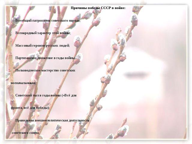 Причины победы СССР в войне: Причины победы СССР в войне:  Всеобщий патрио...