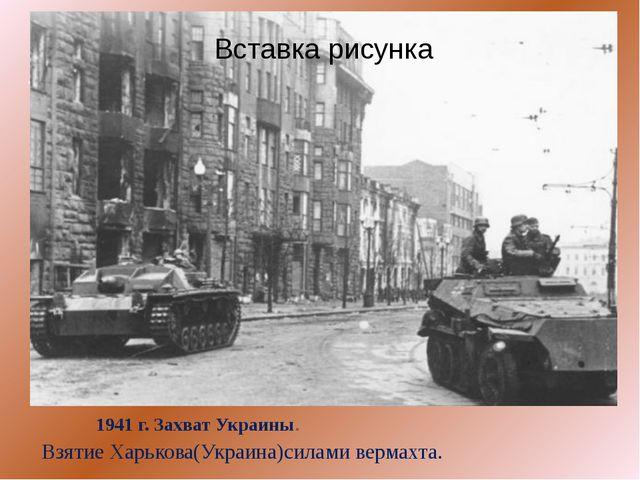 1941 г. Захват Украины. Взятие Харькова(Украина)силами вермахта.