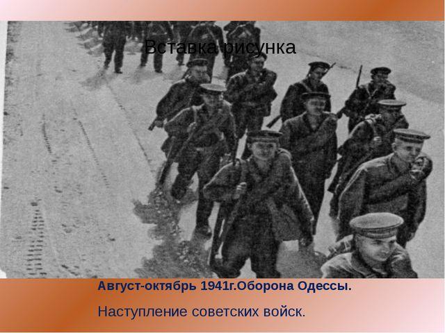Август-октябрь 1941г.Оборона Одессы. Наступление советских войск.