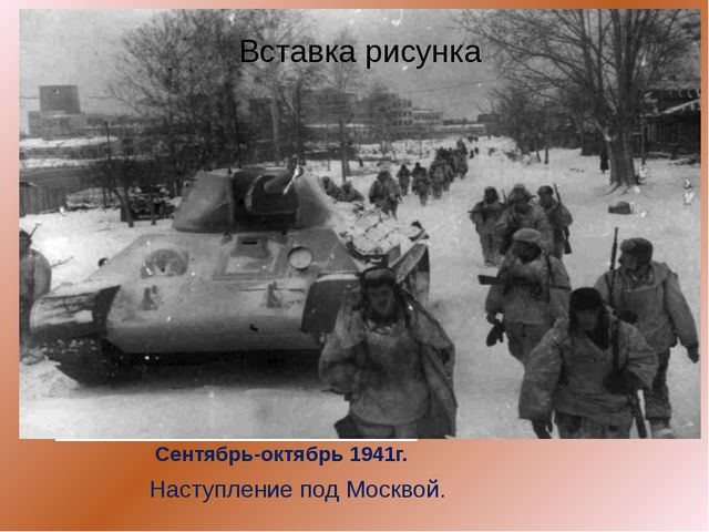 Сентябрь-октябрь 1941г. Наступление под Москвой.