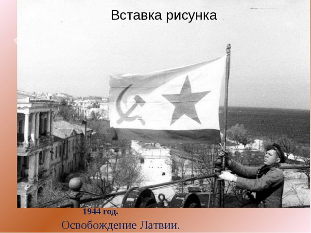 1944 год. Освобождение Латвии.