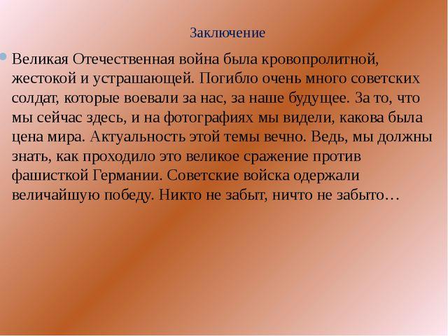 Заключение Великая Отечественная война была кровопролитной, жестокой и устра...