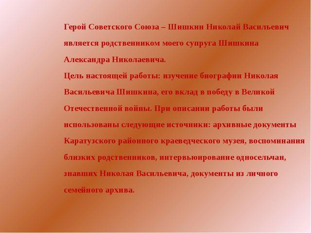 Герой Советского Союза – Шишкин Николай Васильевич  является родственником м...
