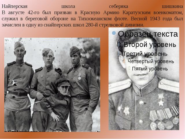 Найперская школа себеряка шишкина В августе 42-го был призван в Красную Армию...