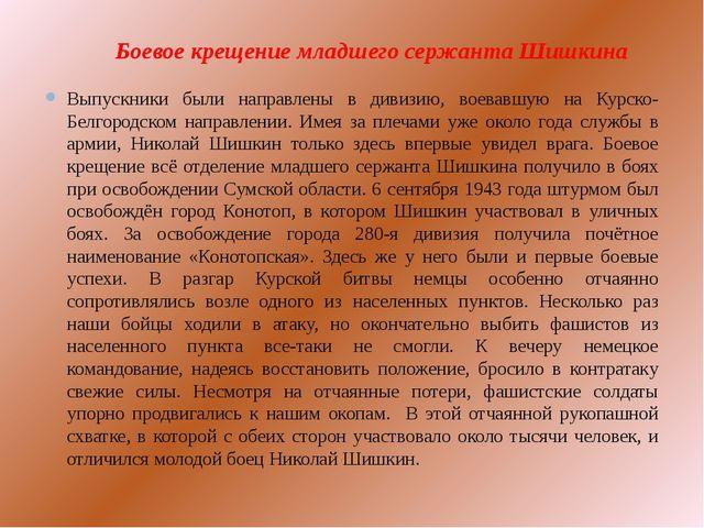 Боевое крещение младшего сержанта Шишкина Выпускники были направлены в дивиз...
