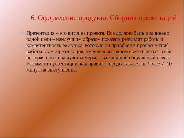 6. Оформление продукта. Сборник презентаций Презентация – это витрина проект...