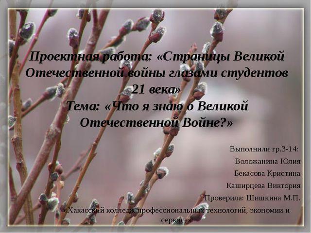 Проектная работа: «Страницы Великой Отечественной войны глазами студентов 21...