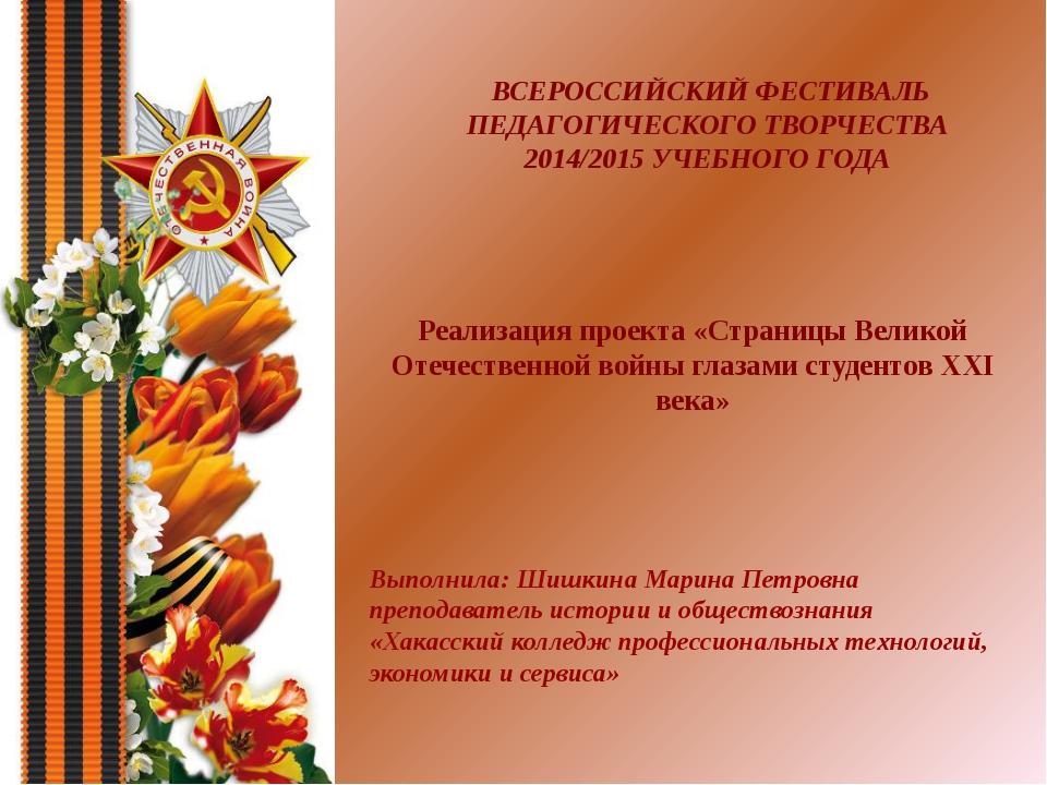 ВСЕРОССИЙСКИЙ ФЕСТИВАЛЬ ПЕДАГОГИЧЕСКОГО ТВОРЧЕСТВА 2014/2015 УЧЕБНОГО ГОДА...