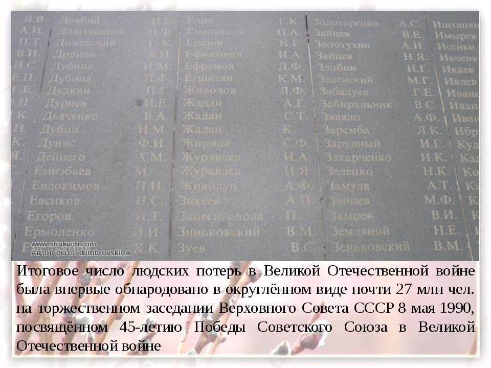 Итоговое число людских потерь в Великой Отечественной войне была впервые обна...