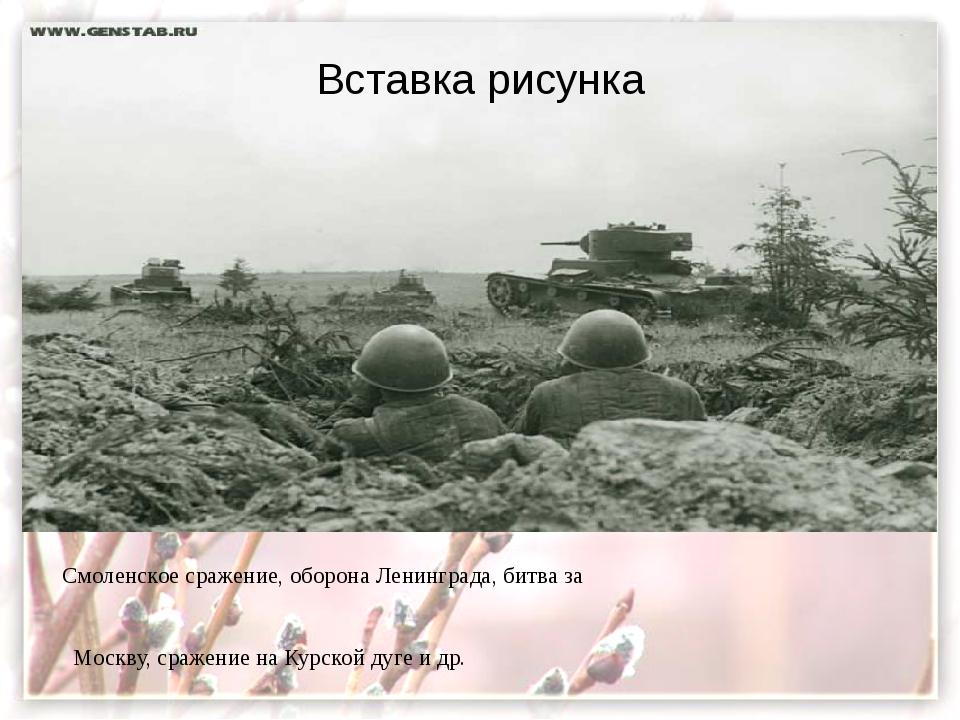 Смоленское сражение, оборона Ленинграда, битва за Смоленское сражение, оборо...