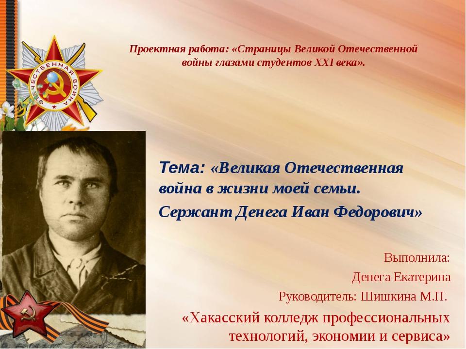 Проектная работа: «Страницы Великой Отечественной войны глазами студентов XXI...