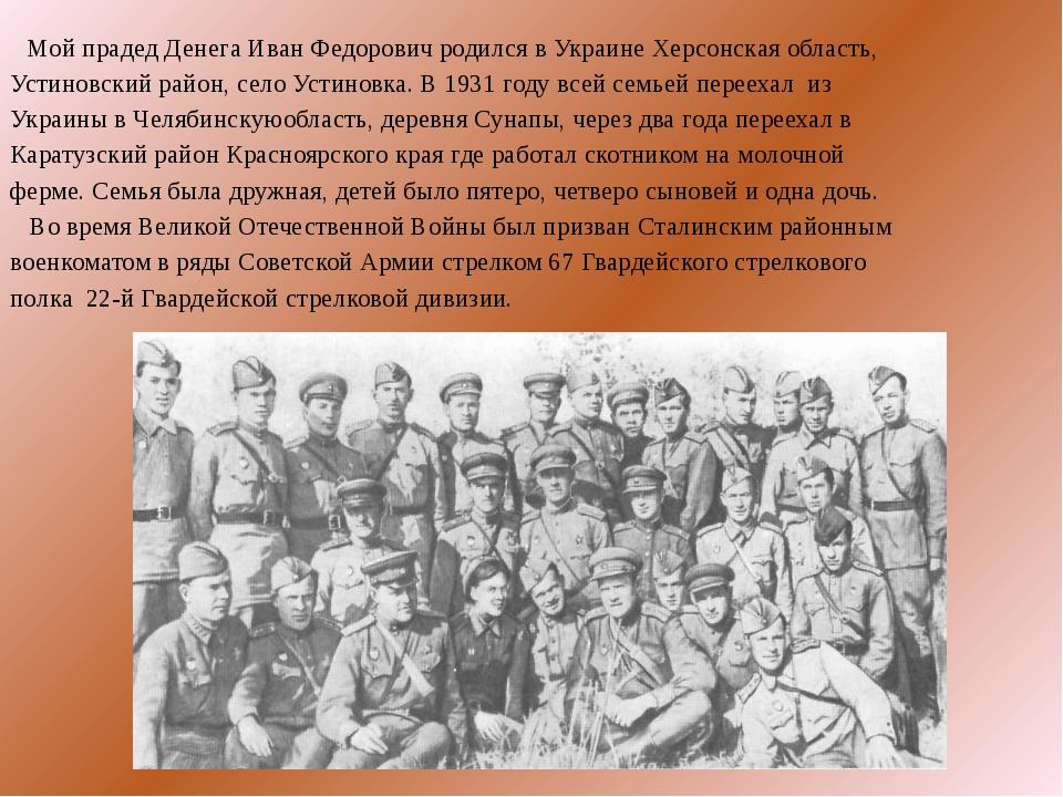 Мой прадед Денега Иван Федорович родился в Украине Херсонская область,  Усти...