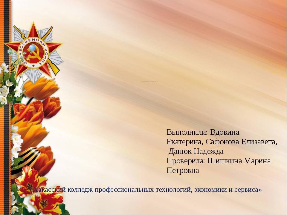 Проектная работа: «Страницы Великой Отечественной войны  глазами студентов  2...
