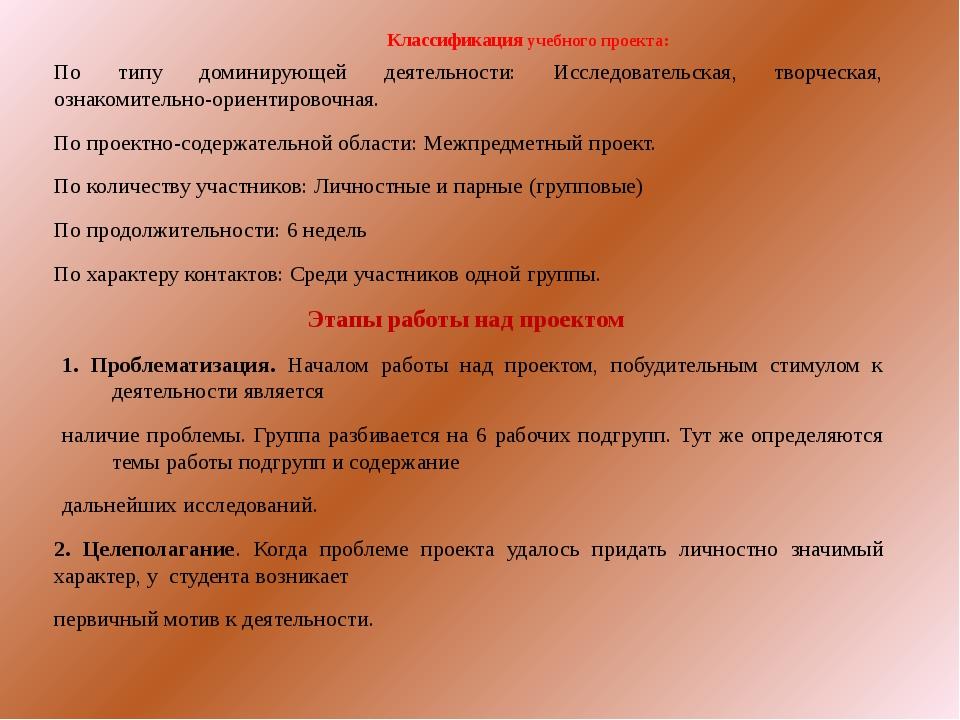 Классификация учебного проекта:  По типу доминирующей деятельности: Исследов...