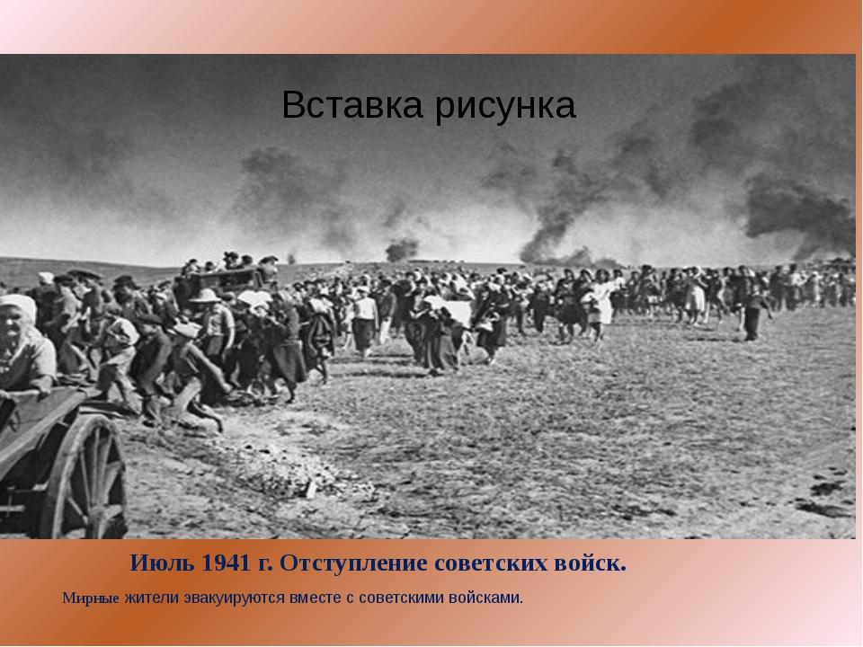 Июль 1941 г. Отступление советских войск. Мирные жители эвакуируются вместе...