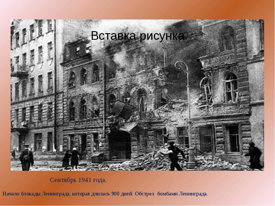 Сентябрь 1941 года. Начало блокады Ленинграда, которая длилась 900 дней. Обс...