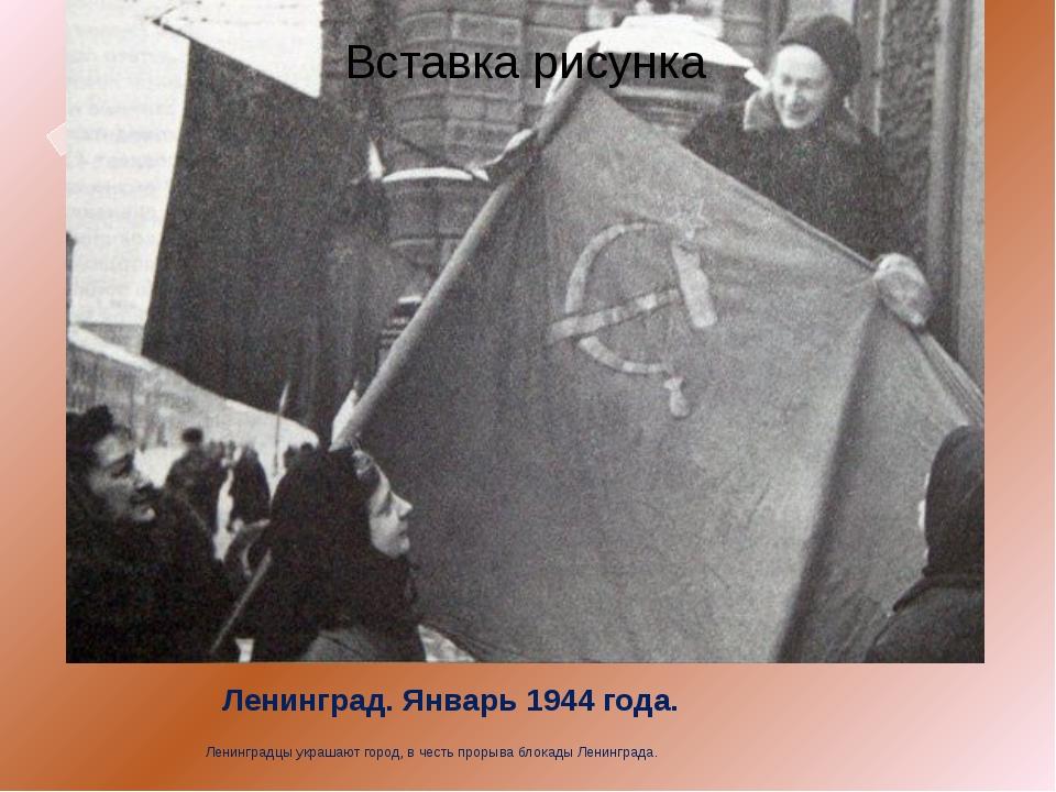 Ленинград. Январь 1944 года. Ленинградцы украшают город, в честь прорыва бло...